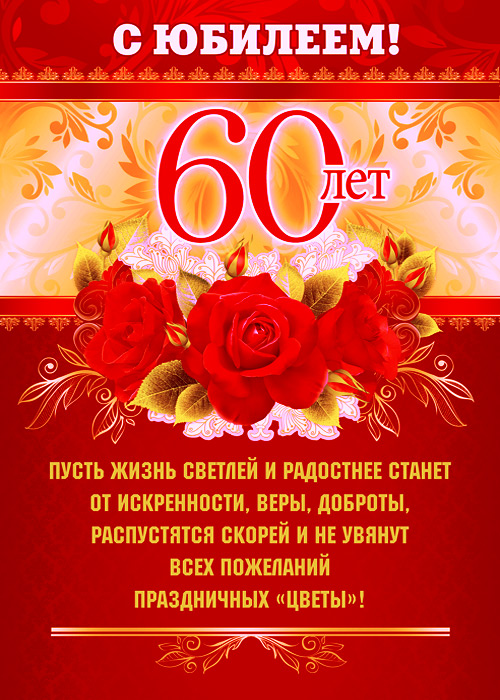 Поздравление короткое с юбилеем женщине 60 лет