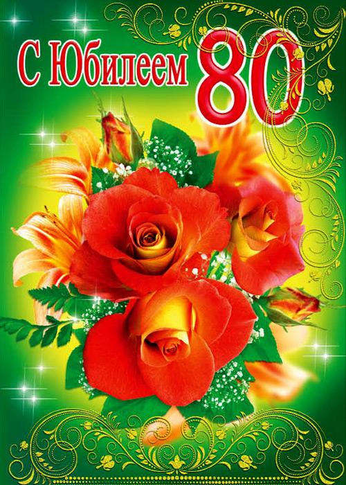 Поздравление на юбилей женщине на 80 лет 100